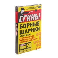 """Борные шарики от тараканов """" Сгинь""""  8 шт"""