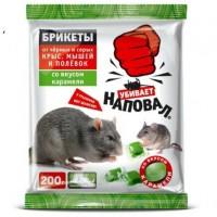 """Брикеты  от крыс и мышей со вкусом карамели  """" Наповал"""" 200г"""