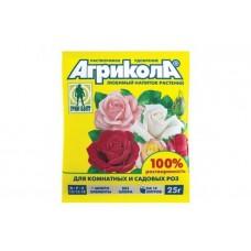 Агрикола    (комнатные, садовые розы)   25 гр