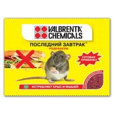 """Готовая приманка от крыс и мышей """" Последний завтрак""""  200 г"""