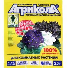 Агрикола    (комнатные цветы)   25 гр