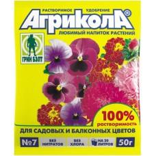 Агрикола   №7  (садовые балконные цветы)   50 гр